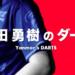 【ダーツ】山田勇樹(やまだゆうき)選手のスロー分析